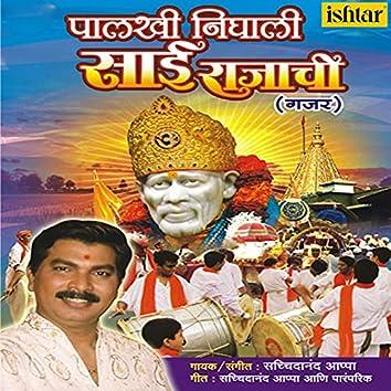 Palkhi Nighali Sai Rajachi (Om Sai Shri Sai Jai Jai Shri Sai)