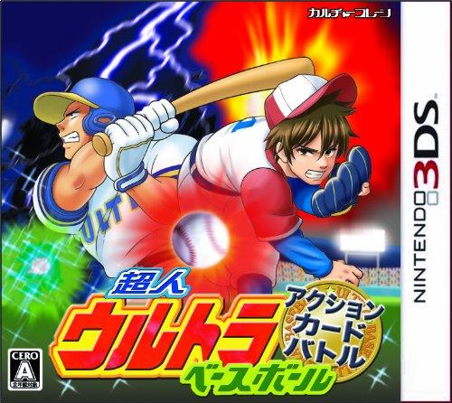 超人ウルトラベースボールカードバトル - 3DS