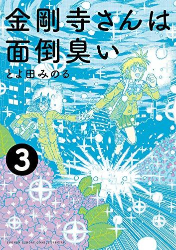 金剛寺さんは面倒臭い (3) (ゲッサン少年サンデーコミックス)の詳細を見る
