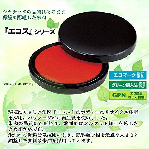 シヤチハタ朱肉エコスMG-30EC30号