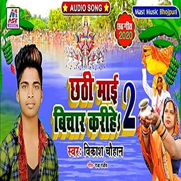 Chhathi Mai Bichar Karihe 2
