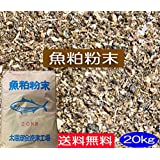 魚粕粉末 (20kg)