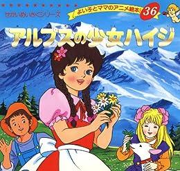 [平田昭吾]のアルプスの少女ハイジ よい子とママのアニメ絵本