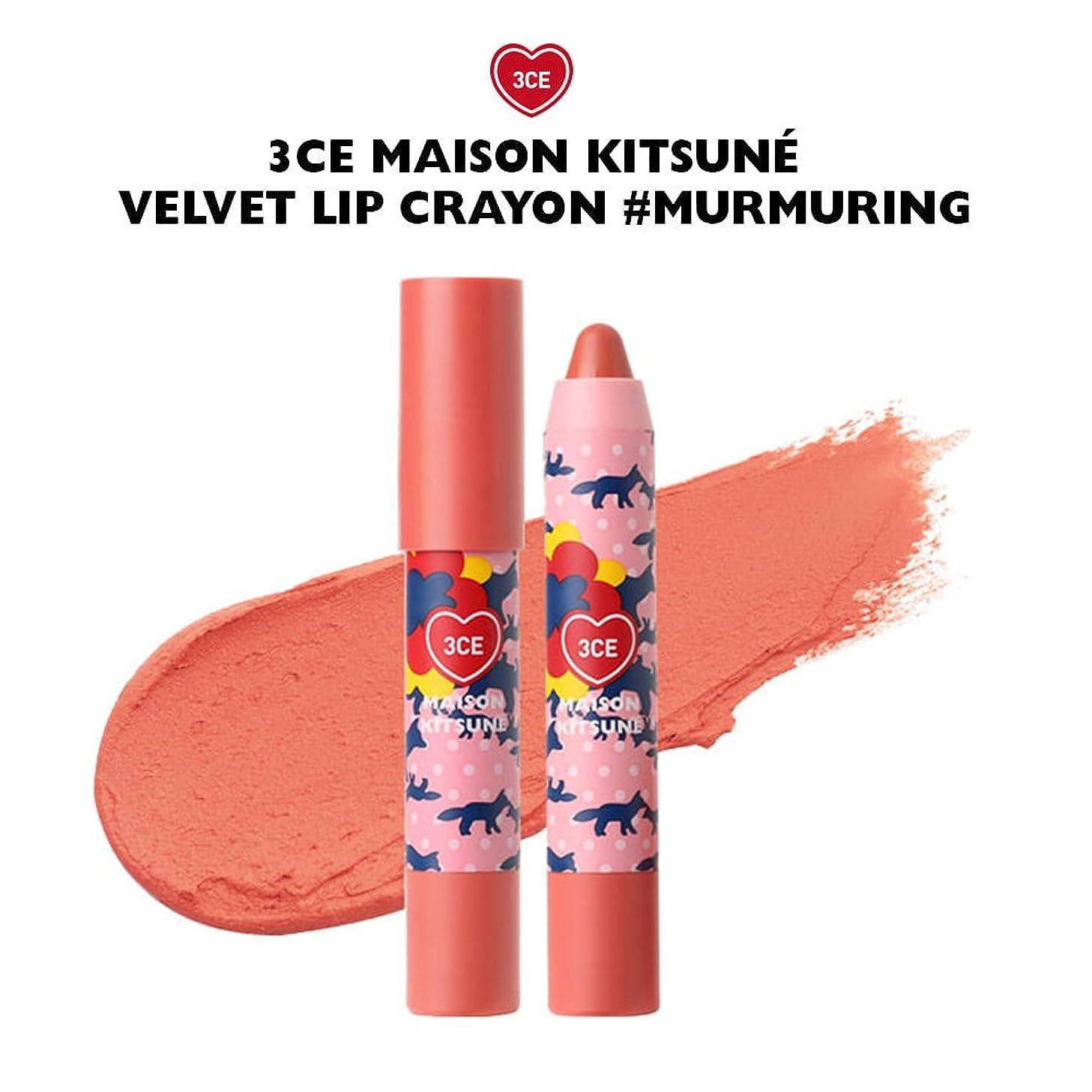 債務悲鳴星[3ce]メゾンキツネリップクレヨン 海外直商品 Maison Kitsune Lip Crayon (Murmuring) [並行輸入品]