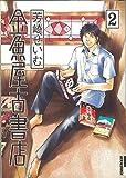 金魚屋古書店 (2) (IKKI COMICS)