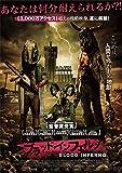 ブラッド・インフェルノ[DVD]