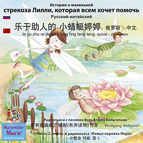 Istoria o malenkoj strekoze Lilli, kotoraja wsem xochet pomoch'! Russkij - kitajskij audiobook cover art