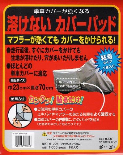 OSS ( 大阪繊維資材 ) カバーパット バイクカバーに簡単取付 マフラーが熱に強くなる 溶けないパッド