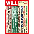 月刊WiLL (ウィル) 2019年 8月号