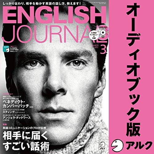 ENGLISH JOURNAL(イングリッシュジャーナル) 2017年3月号(アルク) | アルク