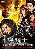 三銃士 王妃の首飾りとダ・ヴィンチの飛行船 [DVD]