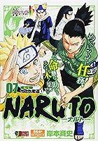NARUTO 伝ノ7 (SHUEISHA JUMP REMIX)