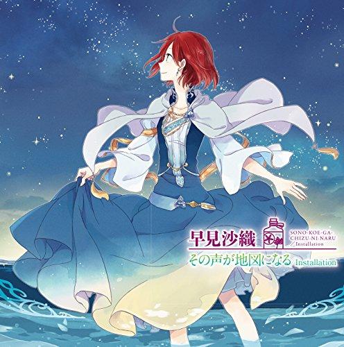 早見沙織 / 「Installation/その声が地図になる」 TVアニメ「赤髪の白雪姫」新オープニングテーマ <アニメ盤>
