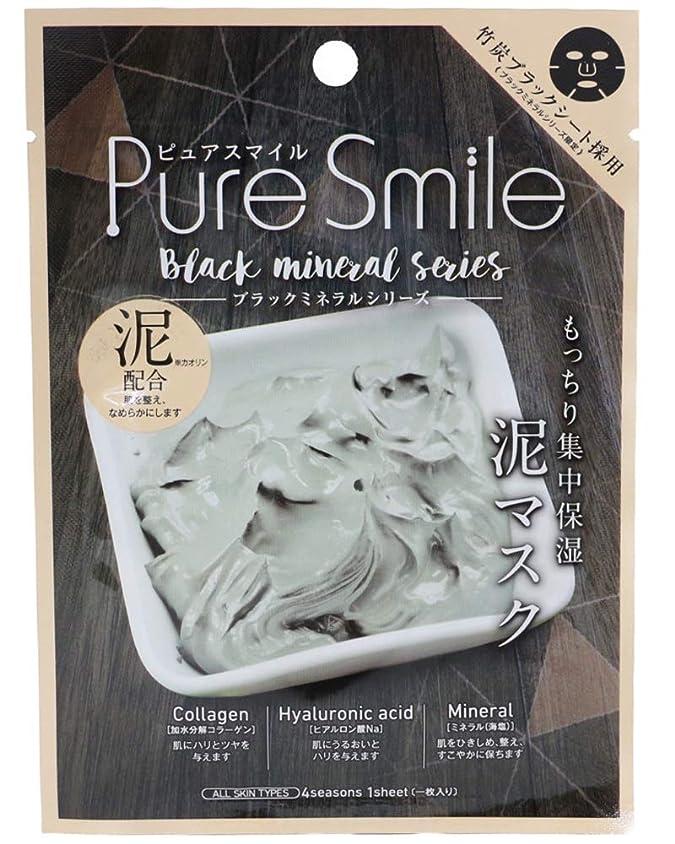 止まる巻き取り月面Pure Smile ピュアスマイル ブラックミネラルエッセンスマスク BM02 泥 30枚セット