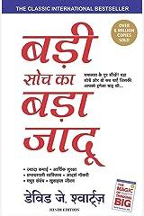 Badi Soch Ka Bada Jadoo (The Magic of Thinking Big) (Hindi) eBook Kindle