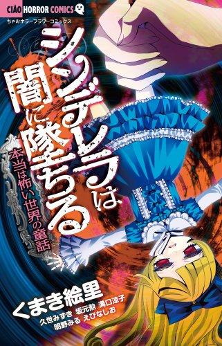 シンデレラは闇に墜ちる~本当は怖い世界の童話~: ちゃおホラーコミックスの詳細を見る