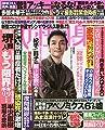 週刊女性自身 2020年 9/22 号 [雑誌]