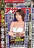 週刊アサヒ芸能 2020年 05/28号 [雑誌]