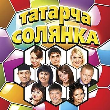 Tatarcha Solyanka. Vol. 3