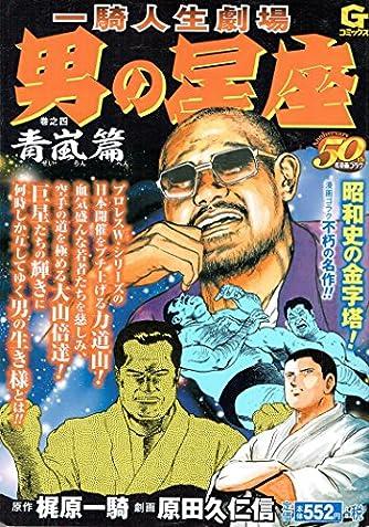 男の星座 巻ノ4(青嵐篇)―一騎人生劇場 (Gコミックス)