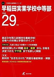 早稲田実業学校中等部 平成29年度 (中学校別入試問題シリーズ)