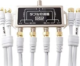 ホーリック アンテナダブル分波器 ケーブル4本付属 50cm(ネジ式) HAT-WSP005 ホワイト