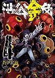 渋谷金魚 4巻 (デジタル版ガンガンコミックスJOKER)