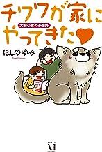 表紙: チワワが家にやってきた 犬初心者の予想外 (ダ・ヴィンチブックス) | ほしの ゆみ