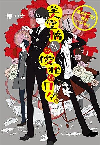 美堂橋さんの優雅な日々。 ~恋のオワリと罪のハジマリ~ (メディアワークス文庫)