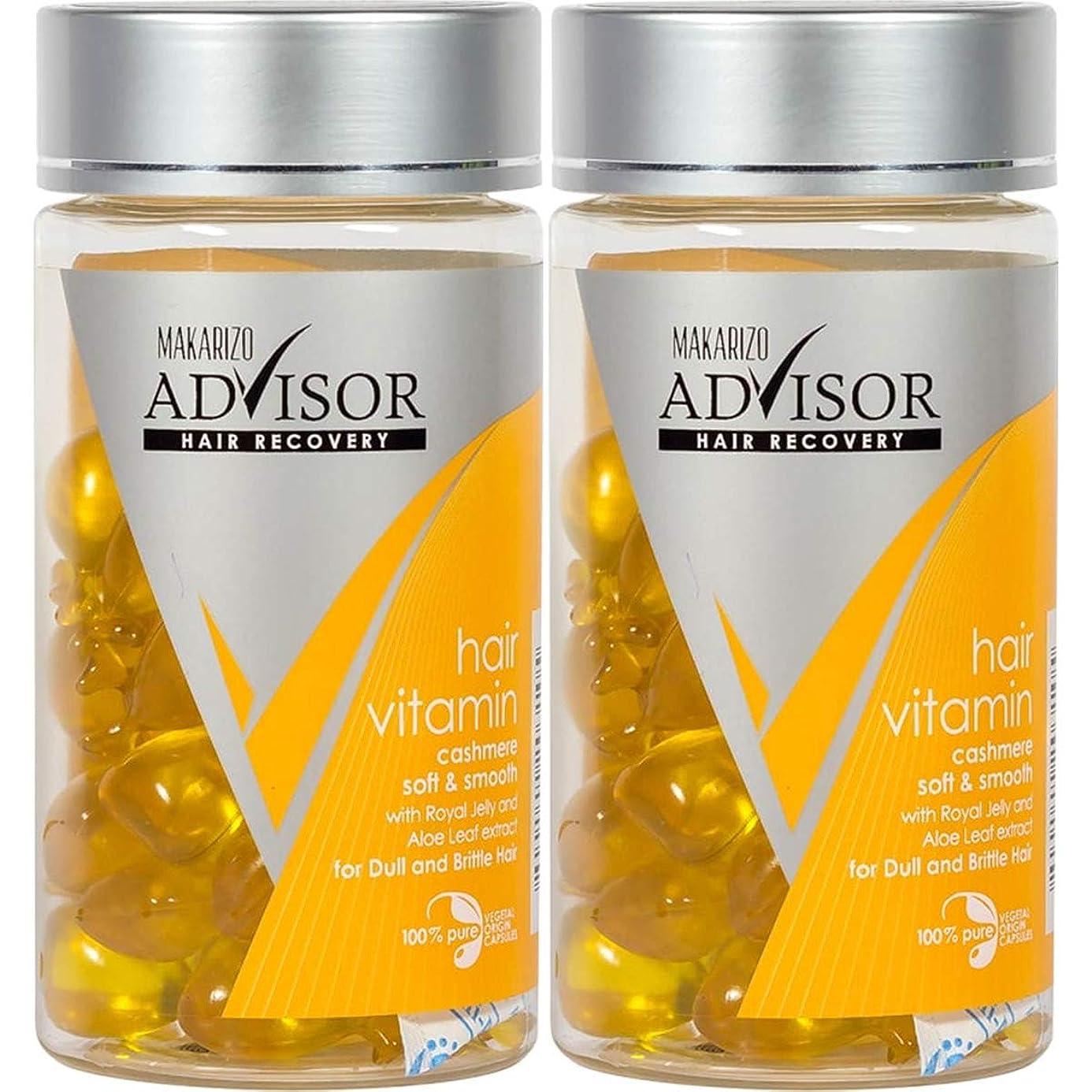 国勢調査寸法混合したMAKARIZO マカリゾ Advisor アドバイザー Hair Vitamin ヘアビタミン 50粒入ボトル×2個セット Cashmere Soft & Smooth イエロー [海外直送品]