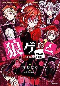 狼ゲーム 03 (MFコミックス ジーンシリーズ)