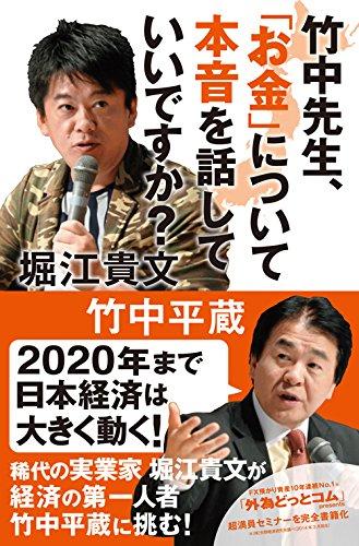 竹中先生、「お金」について本音を話していいですか?の詳細を見る