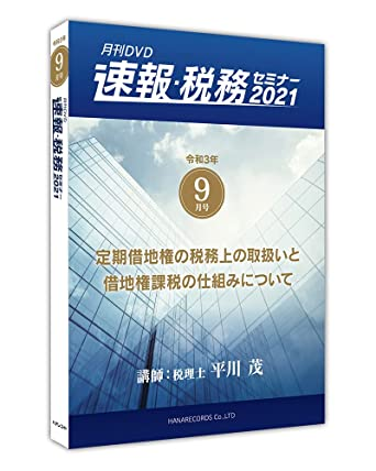 月刊DVD 速報・税務セミナー 2021年9月号「定期借地権の税務上の取扱いと借地権課税の仕組みについて」