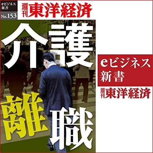 『介護離職(週刊東洋経済eビジネス新書No.153)』のカバーアート