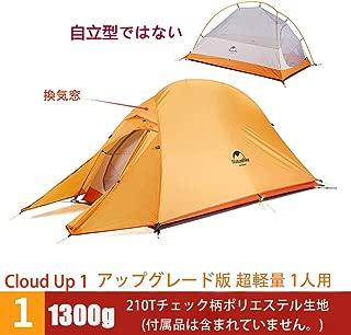 Naturehike 超軽量 アウトドアテント 1-2-3人用 テント 4シーズン 自立型 二重層 キャンピングテント サイクリングテント 防水PU3000/4000 防風 超軽量 20D/210Tテント