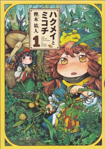 ハクメイとミコチ 1巻 (ビームコミックス)