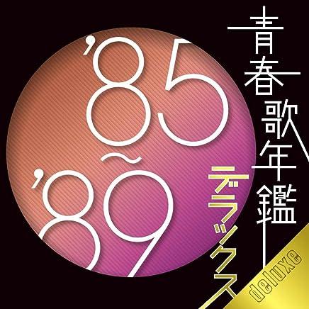 青春歌年鑑デラックス '85-'89
