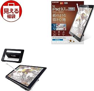 【中身が見える福袋2020】エレコム ペーパーライクフィルム iPad9.7 上質紙タイプ&タブレットスタンドブラックセット
