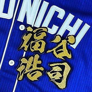 中日 ドラゴンズ 刺繍ワッペン 福谷 浩司 毛筆 応援 ユニフォーム 応援 福谷浩司...