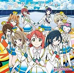 虹ヶ咲学園スクールアイドル同好会「虹色Passions!」の歌詞を収録したCDジャケット画像