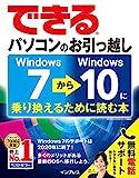 できるパソコンのお引っ越し Windows 7 から Windows 10 に乗り換えるために読む本 (できるシリーズ)