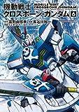 機動戦士クロスボーン・ガンダム(6) (角川コミックス・エース)(長谷川 裕一)