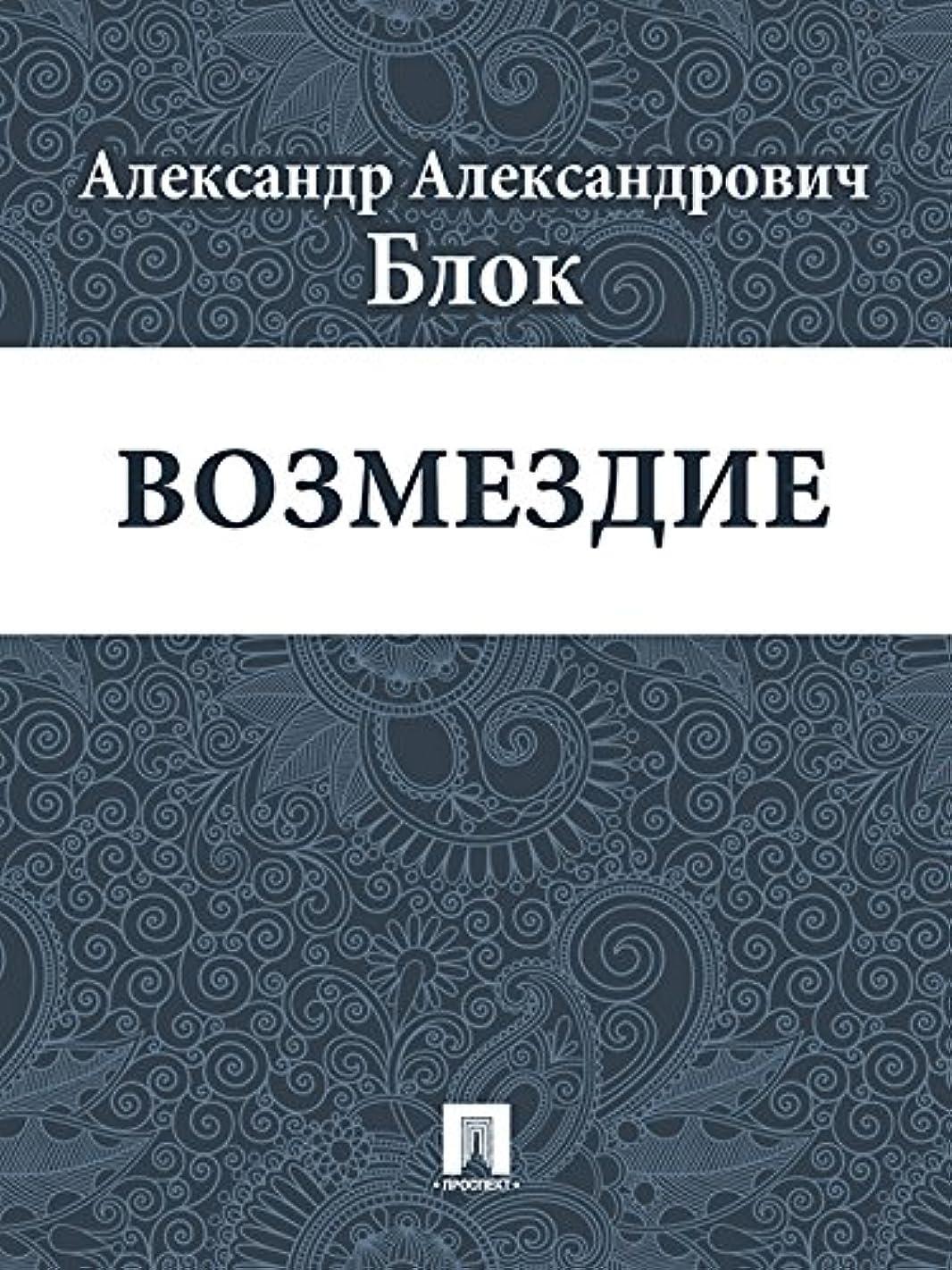 Возмездие (Russian Edition)