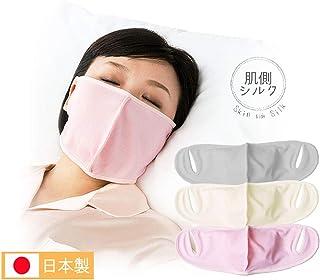 G12-0070_PK 就寝用 裏シルクうるおいマスク(ピンク) 洗える 痛くない 加湿 おやすみ 寝るとき 日本製