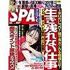 週刊SPA!(スパ) 2020年 8/25 号 [雑誌] 週刊SPA! (デジタル雑誌)