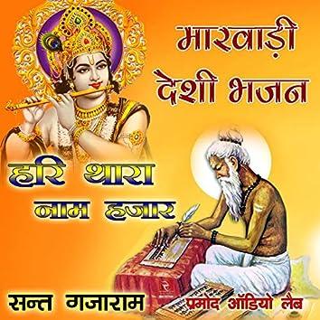 Marwadi Desi Bhajan Hari Thara Naam Hajaar
