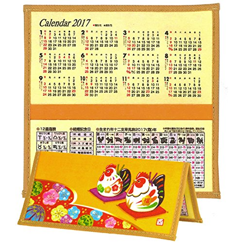 Japanese Year of 2017 Zodiac Rooster Yellow Rice Paper Calendar Wallet, Made in Japan