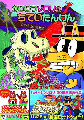 最 新刊 かい けつ ゾロリ