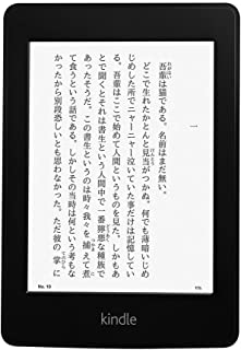 Kindle Paperwhite (第6世代) ―Wi-Fi