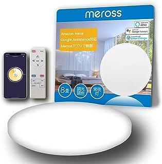 【Amazon Alexa認定】Meross WiFi スマートシーリングライトLED 電球色・昼白色対応2700K~7000K 調光調色6~8畳 リモコン付き 常夜灯 ハブ・ブリッジ不要 Alexa/Google Assistant 対応